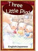 Three Little Pigs 【English/Japanese versions】