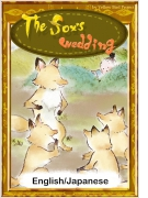 The fox's wedding 【English/Japanese versions】