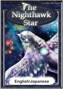 The Nighthawk Star 【English/Japanese versions】