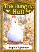 The Hungry Hen 【English/Japanese versions】