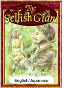The Selhish Giant 【English/Japanese versions】