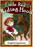 Little Red Riding Hood 【English/Japanese versions】