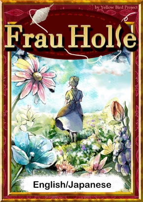 Frau Holle 【English/Japanese versions】