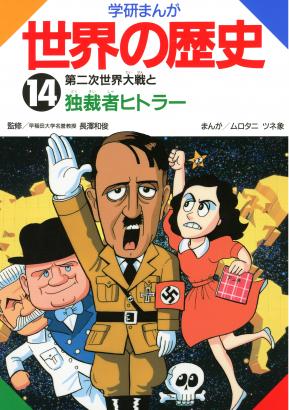 14 第二次世界大戦と独裁者ヒトラー(たちよみ) |