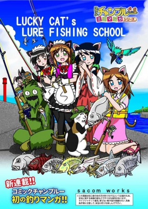 LUCKY CAT's LURE FISHING SCHOOL vol.1