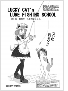 LUCKY CAT's LURE FISHING SCHOOL vol.5
