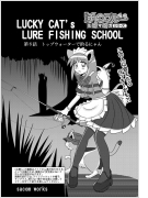LUCKY CAT's LURE FISHING SCHOOL vol.6