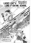 LUKY CAT's LURE FISHING SCHOOL vol.8
