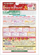 Enjoy in Peare! 第4期 平成29年 1月~3月