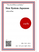 NewSystemJapanese(Thaiversion)