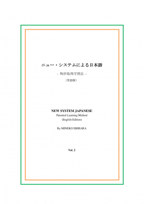 New System Japanese Vol. 2