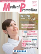 MedicalPromotion2017Vol.3