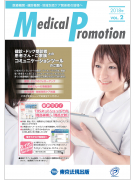 Medical Promotion 2018 Vol.2