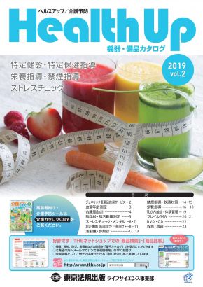 Health UP 2019vol.2
