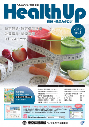 Health UP 2019vol.3