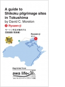 A guide to Shikoku pilgrimage sites in Tokushima by David C. Moreton[1 Ryozen-ji]