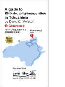 A guide to Shikoku pilgrimage sites in Tokushima by David C. Moreton[2 Gokuraku-ji]