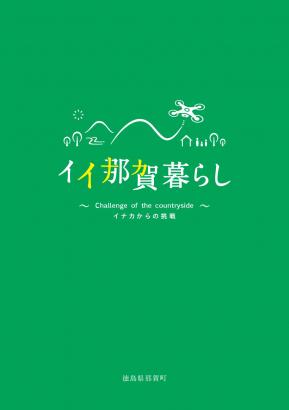 イイ那賀暮らし〜那賀町で暮らそう〜 vol.2