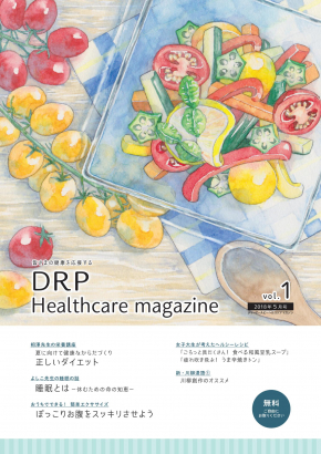 DRP Healthcare magazine 2018年5月号
