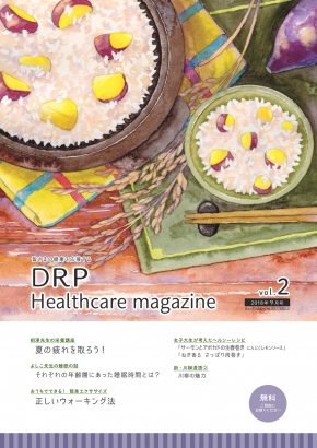 DRP Healthcare magazine 2018年9月号