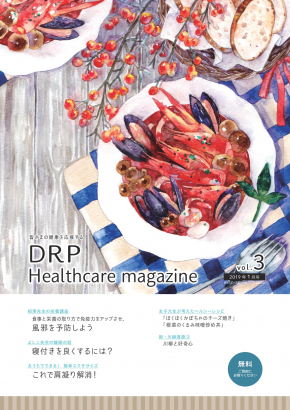DRP Healthcare magazine 2019年1月号
